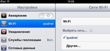 Related images to setting wi fi on ipad